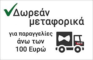 δωρεάν μεταφορικά άνω των 100 ευρώ